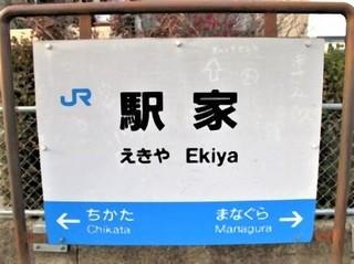 pict-駅家駅.jpg