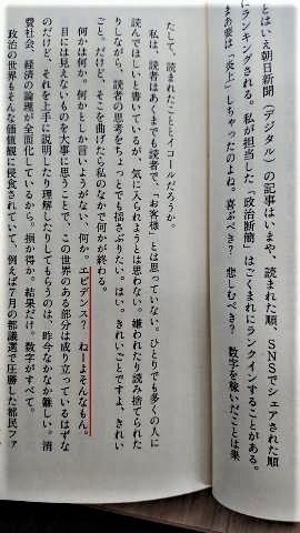 pict-高橋純子編集委員にインタビュー.jpg