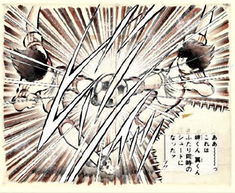 pict-高橋陽一『キャプテン翼』.jpg