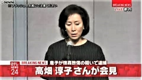 pict-高畑淳子謝罪.jpg