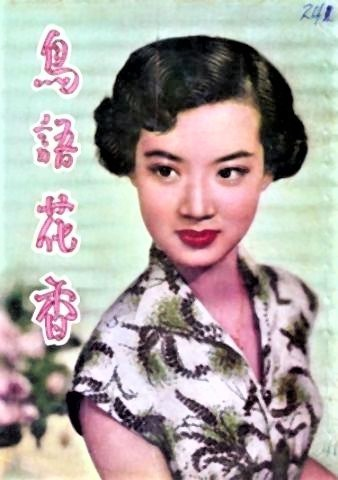 pict-鳥語花香(1954).jpg