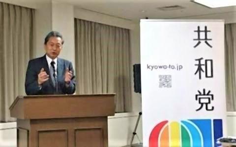 pict-鳩山由紀夫共和党.jpg