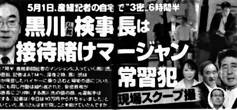 pict-黒川弘務.jpg