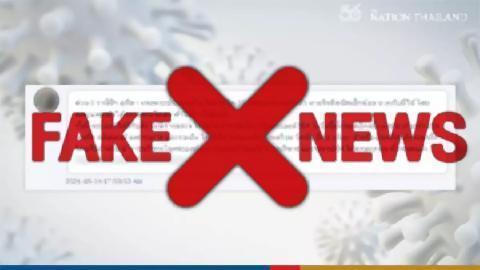 pict-Fake News.jpg