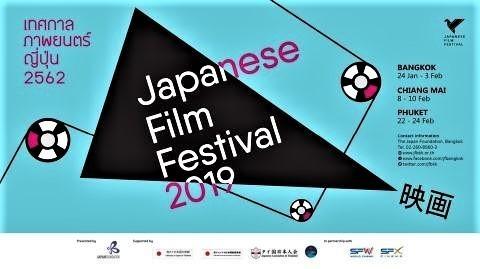 pict-Japanese Film Festival 2019.jpg