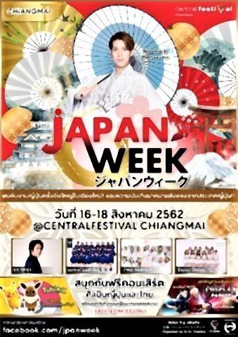 pict-Japanese Week.jpg