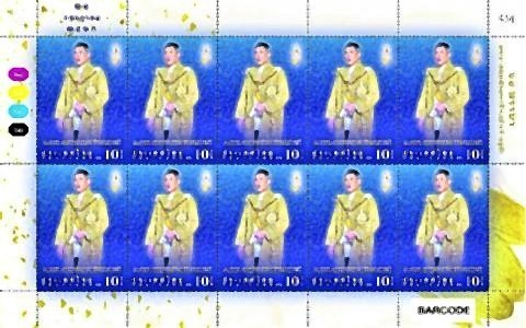 pict-King's birthday stamps available now.jpg