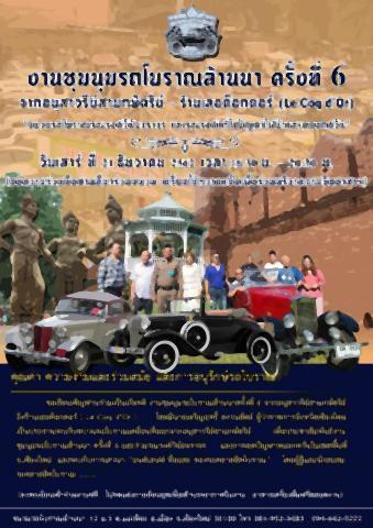pict-Lanna-Classic-cars-Club-event.jpg