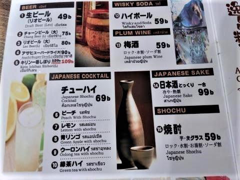 pict-P_20181114_193721チェンマイホルモンとガガガ (4).jpg