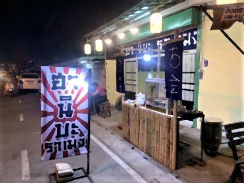 pict-P_20190421_072112_p旭日旗レストラン (5).jpg