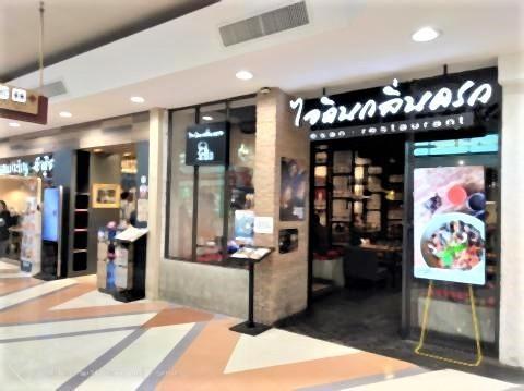 pict-P_20191210_124656_vHDR_On_pイサーン料理Airport Plaza (3).jpg