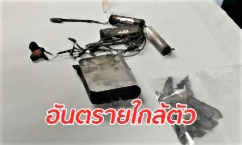 pict-Power Bank explodes.jpg