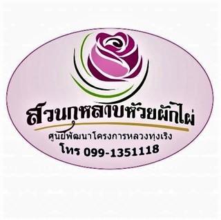 pict-Rose Garden at Huay Phak Phai Royal project5.jpg