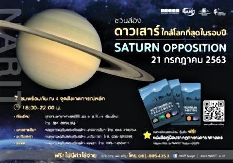 pict-Saturn.jpg