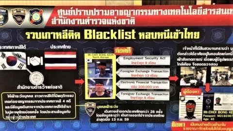 pict-South Korean fugitive arrested.jpg