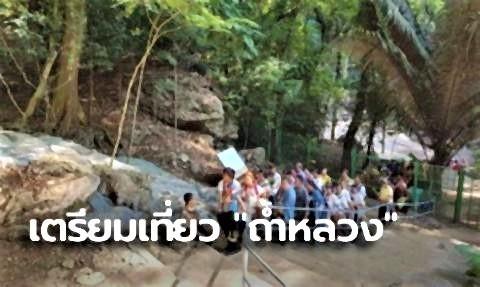 pict-Tham Luang Cave 2.jpg