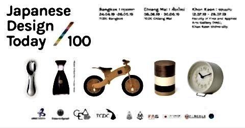 pict-japanese-design-today.jpg