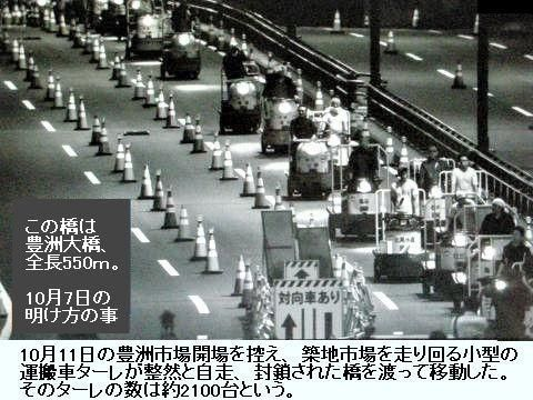 pict-pict-DSCN4658築地移転.jpg