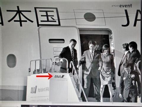 pict-pict-DSCN4772政府専用機 (3).jpg