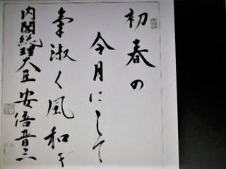 pict-pict-DSCN6714安倍総理の習字 (1).jpg