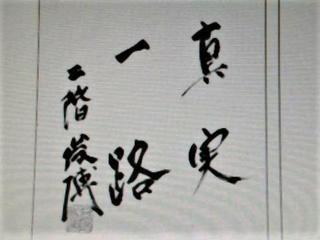 pict-pict-DSCN6714安倍総理の習字 (2).jpg
