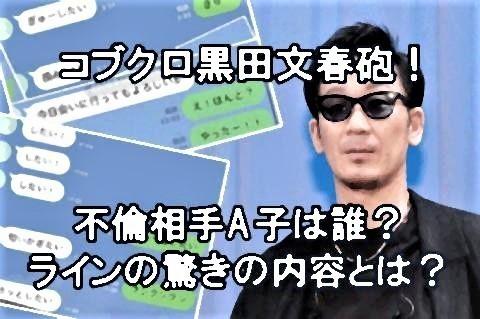 pict-pict-コブクロ黒田文春砲.jpg
