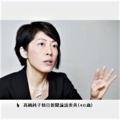 pict-pict-朝日新聞論説委員の高橋純子.jpg