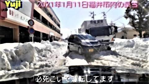 pict-pict-豪雪でガタガタの福井市内2021年1月11日.jpg