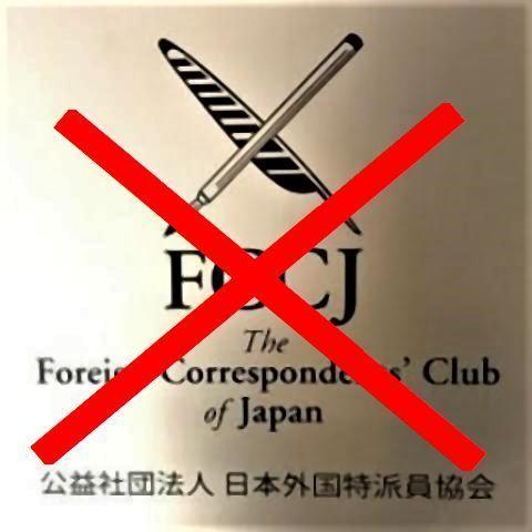 pict-pict-FCCJ.jpg