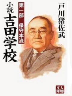 pict-yoshida-gakko-bunko.jpg